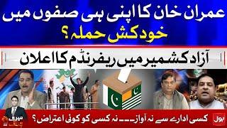 Referendum Announced in Azad Kashmir?   Noor ul Arfeen   Meri Jang
