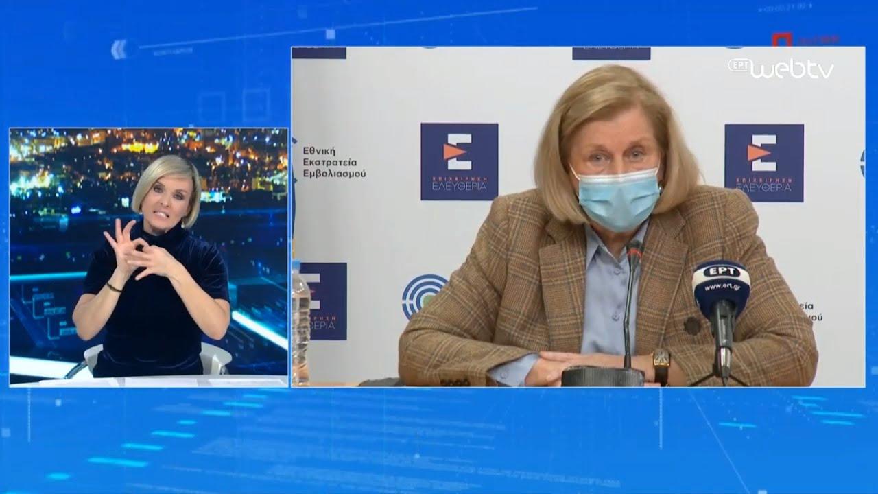 Ενημέρωση για την πανδημία- Μ.Θεοδωρίδου: Ο εμβολιασμός δεν τελειώνει με την πρώτη δόση