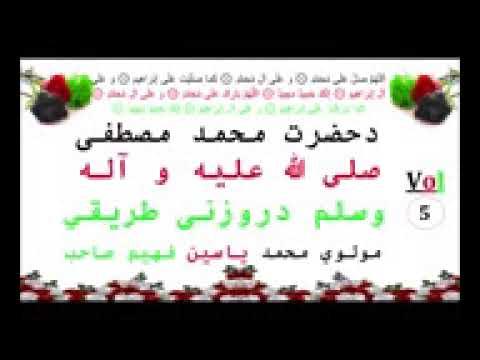 mohammad jan raufi maulana mohammad yasin pashto islami baya
