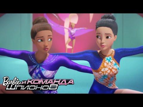 На плечах чемпионов   Spy Squad   Barbie