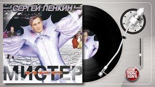 СЕРГЕЙ ПЕНКИН ❀ МИСТЕР ИКС ❀ ВЕСЬ АЛЬБОМ ❀ 1998 ГОД