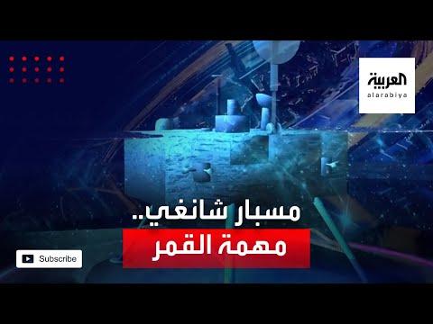 العرب اليوم - شاهد: مسبار شانغي 5 الصيني يجمع صخور من سطح القمر
