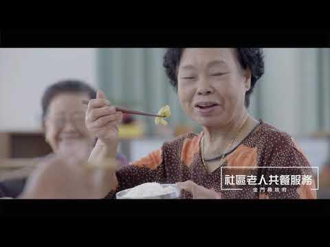 109年縣府簡介影片5分鐘精華中文版
