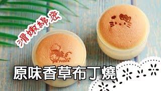 超人氣布丁燒 零失敗教學~How to make caramel vanilla pudding cake ?│原味香草布丁燒│陳郁芬 老師