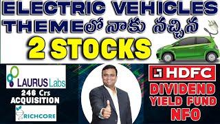 #WMS Electric Vehicles Theme లో నాకు నచ్చిన 2 Stocks | Laurus Labs 248 Cr's Acquisition | HDFC NFO