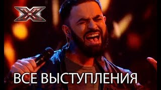 Sevak Khanagyan (Armenia, Eurovision 2018) | All The X Factor