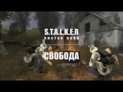 Гимн свободы (Stalker)