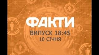 Факты ICTV - Выпуск 18:45 (10.01.2019)