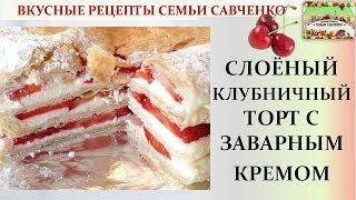 Слоёный клубничный торт с заварным кремом Вкусные рецепты Савченко puff pastry cake