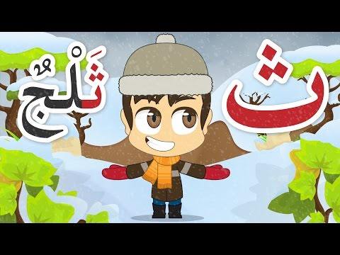 Arabic Letter Thaa (ث), Arabic Alphabet for Children – حرف الثاء الحروف العربية للأطفال