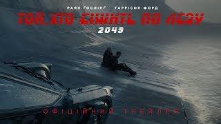 ТОЙ, ХТО БІЖИТЬ ПО ЛЕЗУ 2049. Офіційний трейлер 2 (український)