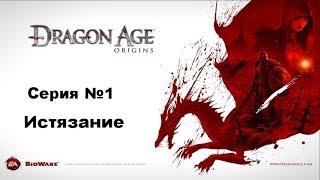 Dragon Age Origins Соло за мага(кошмарный сон) №1 Истязание