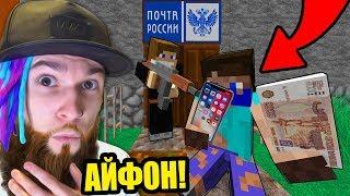 ПРОДАЛ IPHONE XS ЗА 100.000 РУБЛЕЙ В РОССИИ! МАЙНКРАФТ ЖИЗНЬ БОМЖА В РОССИИ