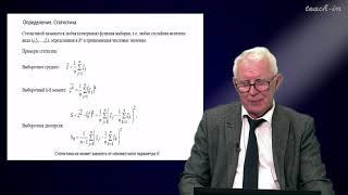 Чуличков А.И. - Математическая статистика - 1. Интервальные оценки