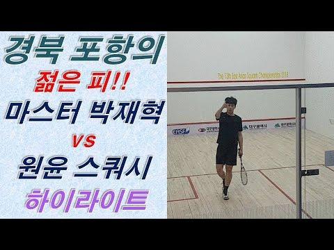 [원윤 스쿼시] 포항의 젊은 피 마스터 박재혁 선수와 경기 영상 _ 하이라이트