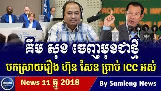 លោក គឹម សុខា ទម្លាយរឿង ហ៊ុន សែន អស់គ្មានយល់,Cambodia Hot News, Khmer News