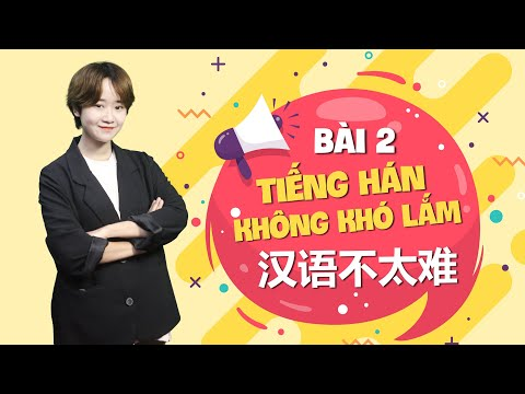 Bài 2. 汉语不太难 Tiếng Hán không khó lắm? - Hán Ngữ 1