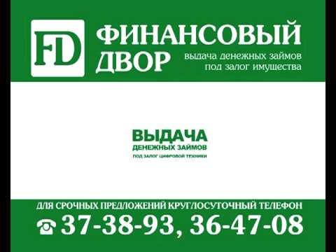 "Финансовый Двор - услуга ""залог цифровой техники"".avi"