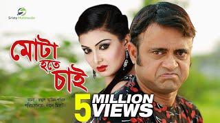 Mota Hote Chai । Akhomo Hasan & Nayan Babu । Bangla Natok