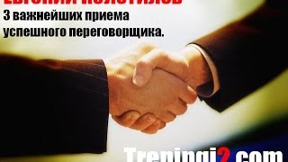 Евгений Колотилов - 3 важнейших приема успешного переговорщика
