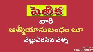 perika caste surnames list - मुफ्त ऑनलाइन वीडियो