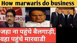 How marwari's do business | कैसे बने मारवाड़ी इतने अमीर ? | जहा न पहुंचे रेलगाड़ी वहा पहुंचे मारवाड़ी