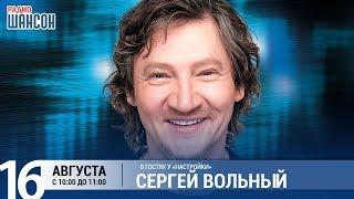 Сергей Вольный в утреннем шоу «Настройка»