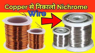 Nichrome Wire नहीं Copper Wire लो उसमे है Nichrome
