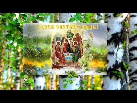 Акафист Пресвятой и Животворящей Троице.  Иконография , картины и флористика праздника