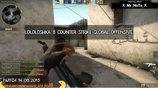Лололошка в Counter Strike: Global Offensive (Twitch Stream | 14.08.2015)
