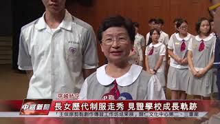 長榮女中130校慶 老校友攜小學弟制服走秀/中嘉新聞提供