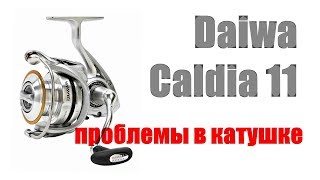 Катушка daiwa 09 caldia 2500