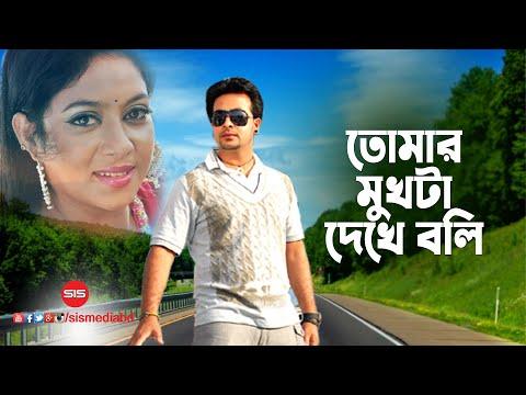 Tumar Mukhta Dekhe | Shabnoor | Shakib Khan | Amar Praner shami | Bengali Movie Sing | SIS Media