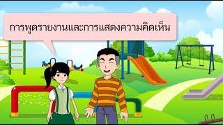 สื่อการเรียนการสอน การพูดรายงานและการแสดงความคิดเห็น ป.5 ภาษาไทย