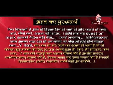 Aaj Ka Purusharth 27-10-2018   Peace of Mind TV видео