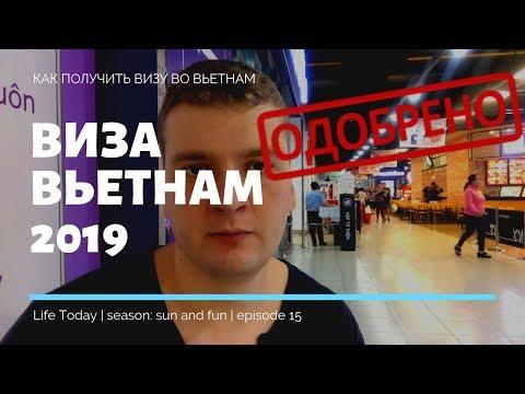 Как оформить визу во Вьетнам 2018
