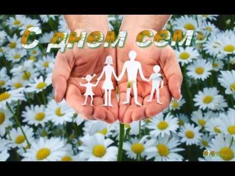 15 мая - день семьи ! видео