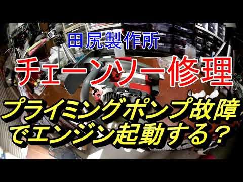 水道配管修理 田尻製作所 熊本