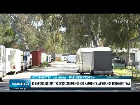 37 Ευρωπαίοι πολίτες εγκλωβισμένοι στο κάμπινγκ Δρεπάνου Ηγουμενίτσας | 10/04/2020 | ΕΡΤ