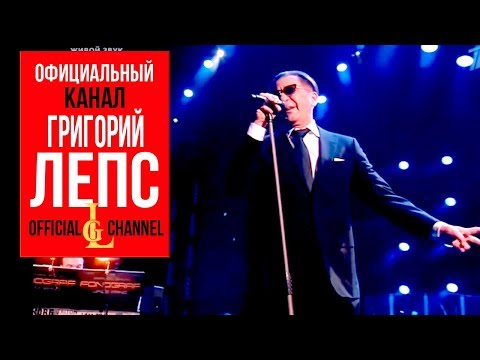 Григорий Лепс - Вьюга / LIVE 2017