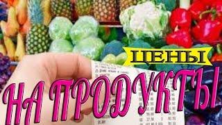 ЦЕНЫ НА ПРОДУКТЫ    АЛМАТЫ   Price of the product ALMATY