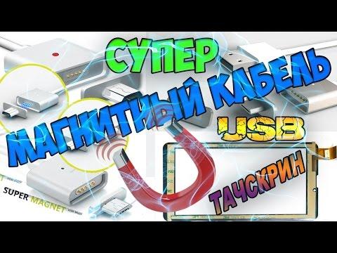 Магнитный кабель micro USB / Тачскрин с AliExpress