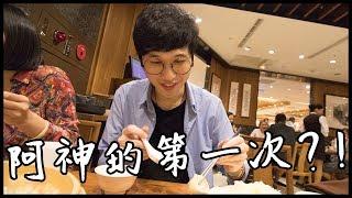 阿神居然是第一次吃?!! | 鼎泰豐 - 巧克力小籠包 | VLOG ft.阿神