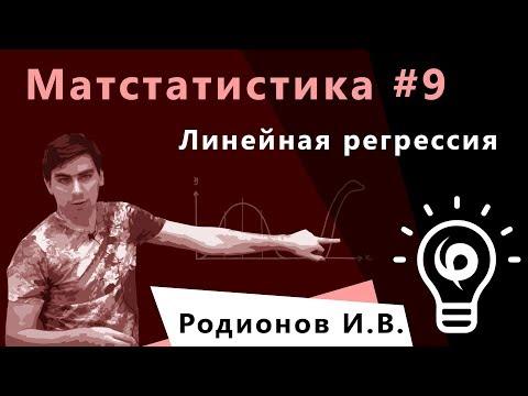 Матстатистика 9. Линейная регрессия