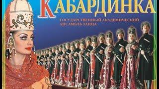 Ансамбль КАБАРДИНКА 2008   Ensemble KABARDINKA 2008 (Russia   Caucasus)