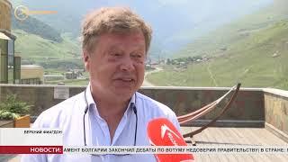 В Северной Осетии стартовала 3 я Межрегиональная конференция по информационной безопасности в СКФО