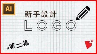 【LOGO設計】【 新手設計】【LOGO教學】 第二集 adobe illustrator 【標識設計】