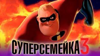 Суперсемейка 3 [Обзор] / [Трейлер 3 на русском]