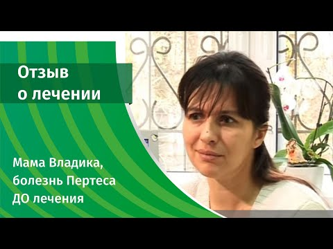 Отзыв мамы Владика - 1 (болезнь Пертеса)