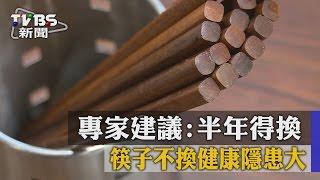 筷子不換健康隱患大 專家建議:半年得換